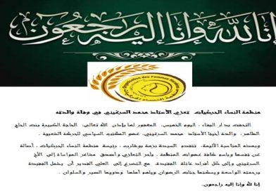 منظمة النساء الحركيات تعزي الأستاذ محمد السرغيني في وفاة والدته